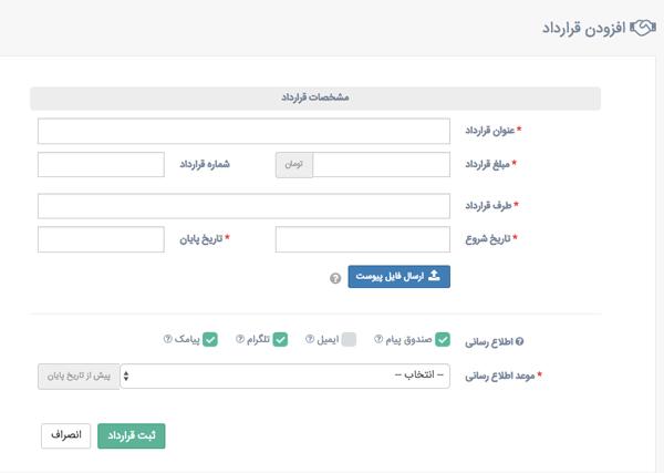 فرم ثبت قراردادهای مجتمع