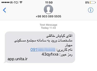 پیامک یونیتا